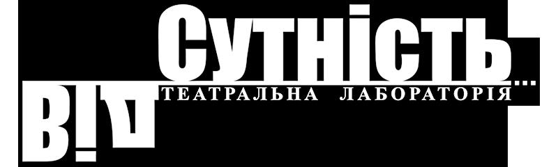 театральна лабораторія ВідСутність